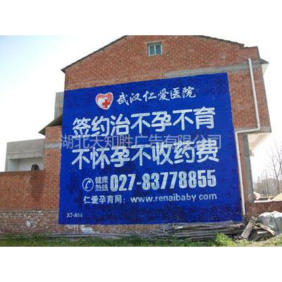 供应医疗墙体广告全国医疗广告投放