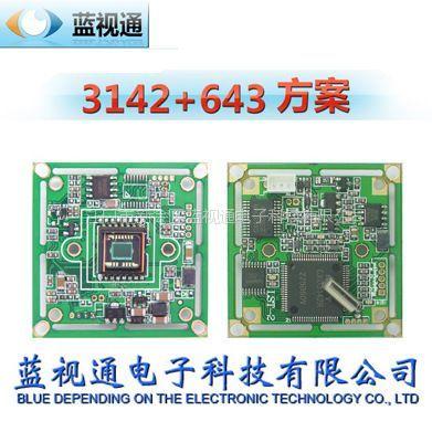 供应监控板 ccd芯片板 ccd主板 监控ccd主板 批发 3142+643 ccd 板机