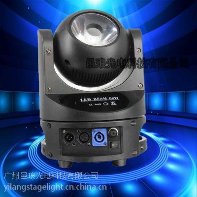 邑琅光电 厂家直销质量可靠 60w光束灯 摇头光束灯