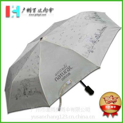 【雨伞厂家】化妆品高档礼品雨伞_自动三折雨伞_女士公主广告伞