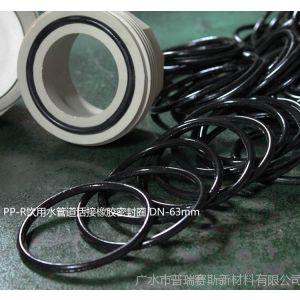 供应DN63mm-PP-R饮用水管道活接橡胶圈 非标活接头O型圈