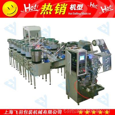 供应螺丝全自动包装机厂家 专业定做各种五金件、紧固件螺丝包装机