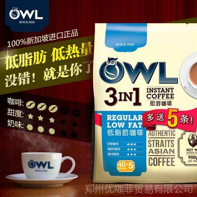 新加坡原装进口OWL猫头鹰低脂肪特浓三合一速溶咖啡 一件代发