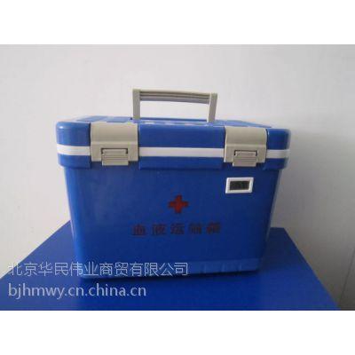 供应血液运输箱、GSP温湿度药品运输箱