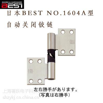 供应日本BEST牌1604A型304拉丝不锈钢自关门合页