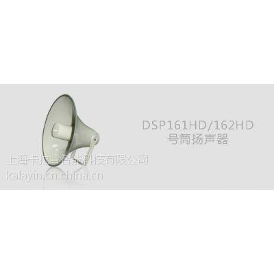 DSPPA 迪士普 DSP161HD DSP162HD 室外号角