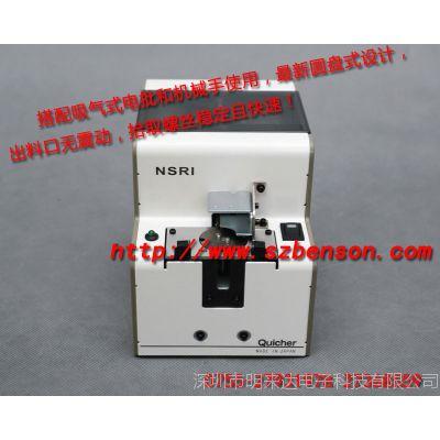 【批发】NSRI螺丝整列机.机械手专用螺丝机,电批自动吸附螺丝.