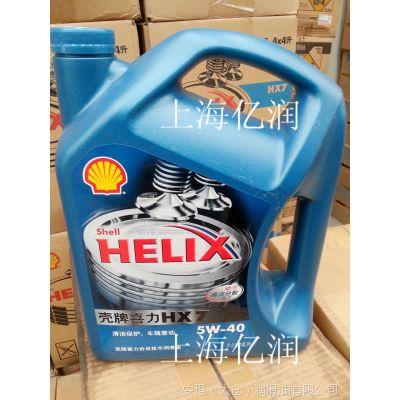 shell壳牌润滑油蓝喜力HX7半合成机油5W-40 4L蓝壳 正品保证