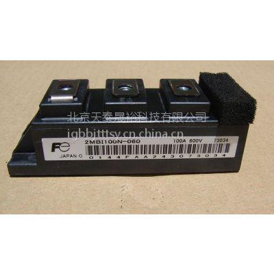 现货供应2MBI300N060 二单元N系列IGBT功率模块