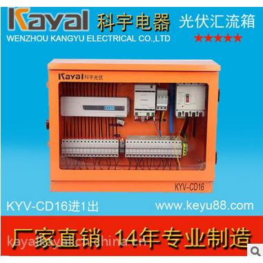直流防雷汇流箱16进1出 太阳能发电设备 光伏配件