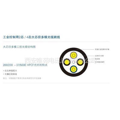 供应工业控制用2芯,4芯大芯径多模光缆跳线 特种光纤跳线生产销售