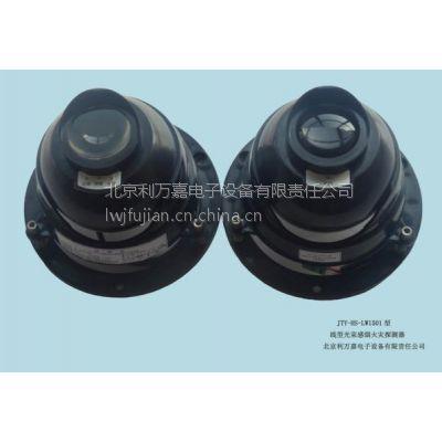 供应JTY-HS-LW1501线型光束感烟火灾探测器