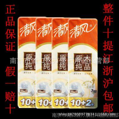 清风纸巾 卷纸 原木纯品卷筒卫生纸 3层300段10+2卷包邮