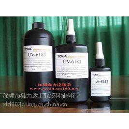 供应供应UV胶、亚克力胶水、玻璃UV胶(UV-6183)