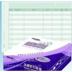 财务软件凭证纸 惠州金蝶供应(0752)3219236 账簿打印