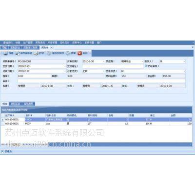 服装生产管理软件 纺织面料设备管理系统解决方案