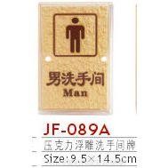 供应指示牌 洗手间牌JF-089