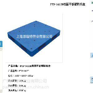家居百货平面塑料卡板广州塑胶卡板18602047288谭先生
