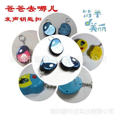 创意小商品 声光饰品 闪光球钥匙扣 金属球形钥匙扣 发光钥匙扣