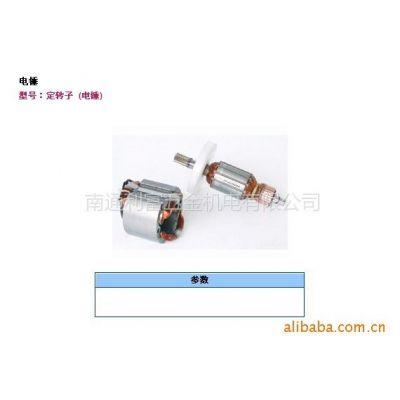 利富五金供应 Z1C-FF-38电锤转定子 江苏东成 品质保证