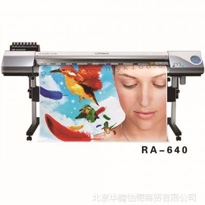 经销 罗兰ROLAND RA - 640打印机写真喷绘机