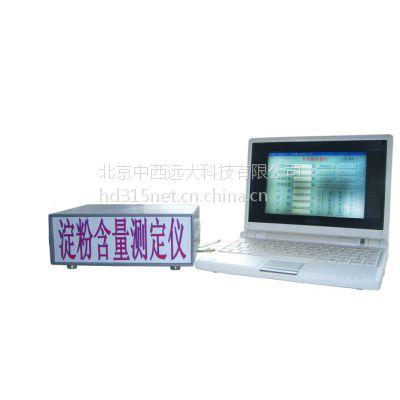 新型淀粉含量测试仪/土豆品质检测仪(国产)(优势) 型号:DFY2008A库号:M7856