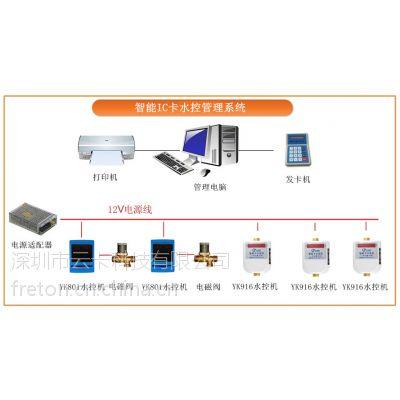 云卡 电子IC水表、IC卡智能水表、IC卡沐浴智能水表