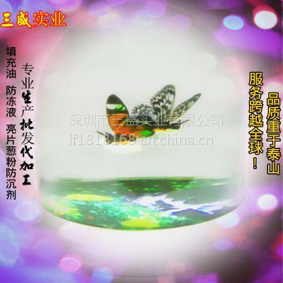 SSSY不易挥发型防冻液水晶球工艺礼品玩具专用防冻剂使用超安全