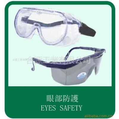 供应眼部防护产品,防护眼镜,安全和健康产品