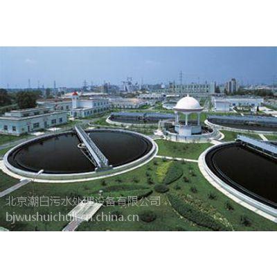 供应北京城市污水处理设备_北京城市污水处理厂家