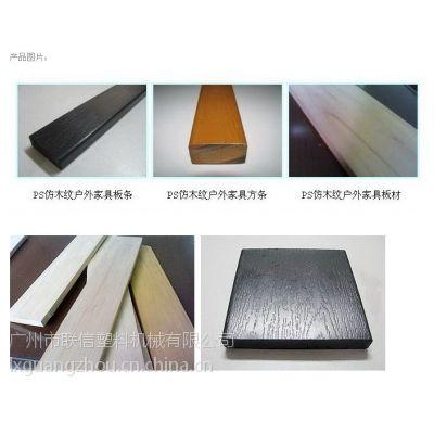 供应木塑板材挤出设备