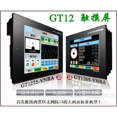 供应三菱人机界面GT1275-VNBA          三菱10.4寸触摸屏GT1275-VNBA