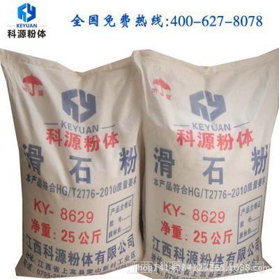供应滑石粉1250目 高白度透明超细滑石粉 1250目滑石粉