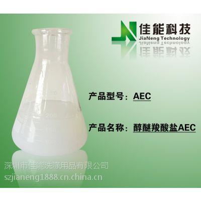 一级代理供应醇醚羧酸盐 AEC除蜡水原料