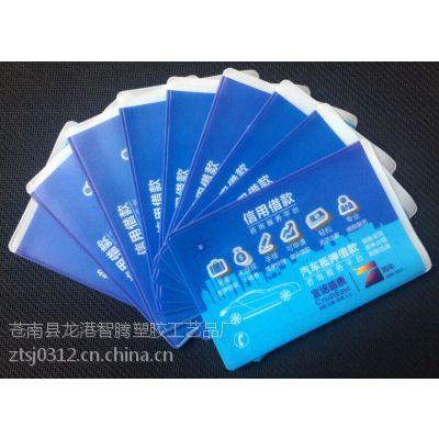 供应智腾ZD-50彩色PVC卡套