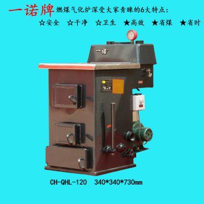 一诺牌120平米节煤设备家用燃煤气化采暖炉60kg节能农村取暖设备