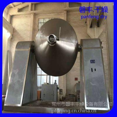 磐丰干燥供应 氨基酸干燥机 双锥回转真空烘干设备