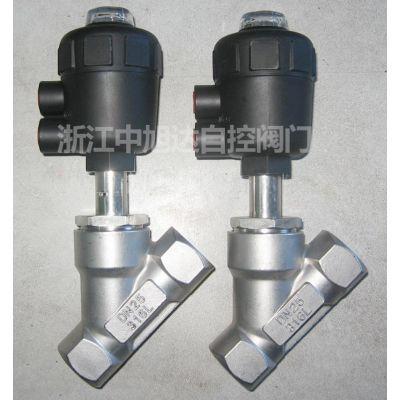 供应供应气动角座阀 气动螺纹角座阀 不锈钢角座阀