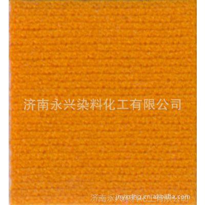 山东大量供应 酸性染料 酸性橙 丝 毛织品 毛线染色