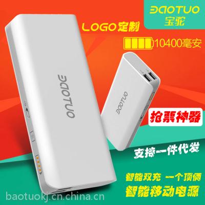 宝驼罗马式10400毫安移动电源定做 通用手机充电宝礼品定制LOGO 厂家