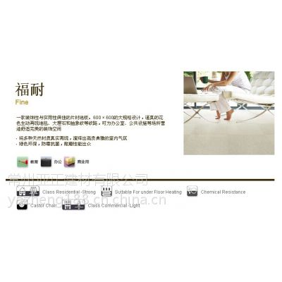 LG福耐系列|常州南京pvc塑胶地板|pvc片材