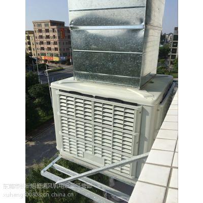 厂房降温--找旭恒环保空调降温专家专业!专注!诚信!