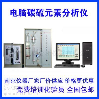 供应碳硫联合测定仪 南京明睿MR-CS-8F型 智能碳硫分析仪