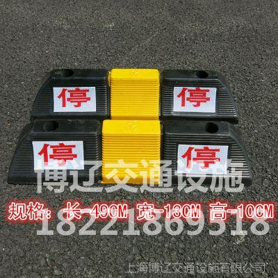 博辽车轮定位器挡车器 橡胶停车位 阻车器 交通设施 双停字橡胶定位器