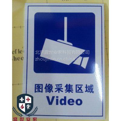 供应消防警示贴、监控区域指示牌、消防标识牌、铝板监控指示牌批发