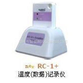 [惠州智菱]供应食品、药品冷链运输精创温度记录仪器RC-1+