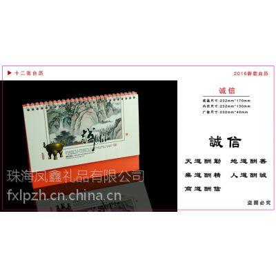 中山台历印刷,汽车促销宣传台历,珠海会议纪念品定做