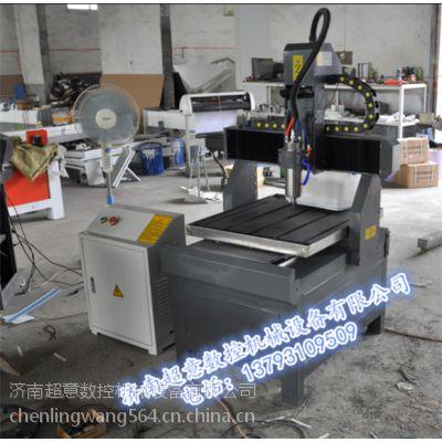 供应宜宾 超意玉石雕刻机限时促销 玉石工艺品生产设备厂家直销 雕刻机厂家报价 速来抢购吧