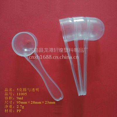 厂家直销现货供应5克奶粉勺 糖勺子 量勺 克勺 药粉勺 独立包装