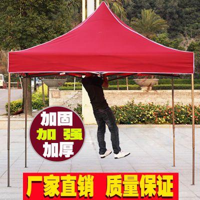 定制石家庄世纪金鑫3*3铁管折叠广告展览帐篷 (18kg jx-zp)